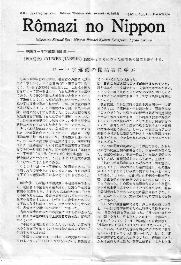 The first page of an issue of the newsletter of the Japanese Romanization Society